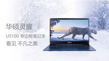华硕灵耀 U5100UQ 窄边框笔记本 Sales KIt V1.1