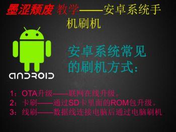 安卓手机刷机—卡刷(墨涩教学)www.sunweihu.com