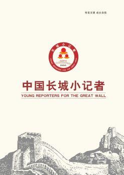 中国长城小记者宣传册