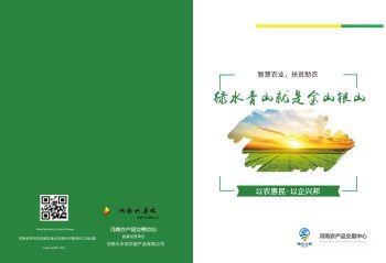 河南農產品交易中心福建供應商,電子書免費制作 免費閱讀