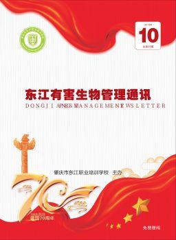 第39期《东江有害生物管理通讯》 电子杂志制作软件