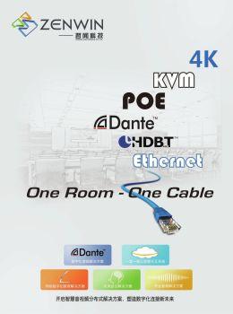 一室一缆云智慧交互系统电子宣传册