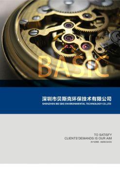 貝斯克環保技術產品宣傳冊-電子版