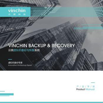云祺科技虚拟机备份产品介绍 电子书制作平台