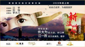 2020.0910创业梦电影《新温州人》又名《闯温州》_20200910150642电子画册