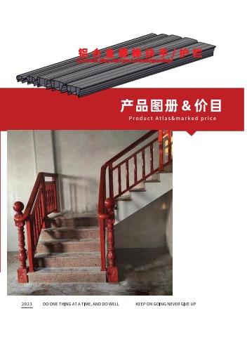 广东真亚铝合金扶手报价表,电子画册,在线样本阅读发布