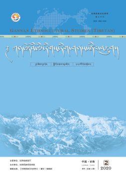 2020年《甘南民族文化研究》(藏文)第2期
