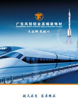 广东凤铝铝业高端装饰材电子刊物