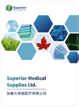 加拿大卓越醫療產品宣傳冊