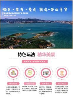 威海+烟台蓬莱+荣成定制旅游+企业考察4天宣传画册