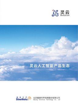 捷通华声—灵云画册,FLASH/HTML5电子杂志阅读发布