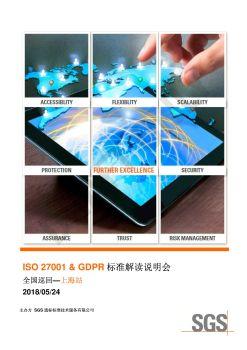 ISO 27001 & GDPR标准解读说明会(上海)-邀请函电子刊物