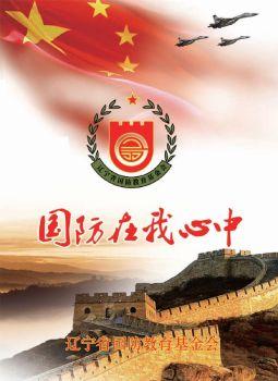 遼寧省國防教育基金會宣傳冊