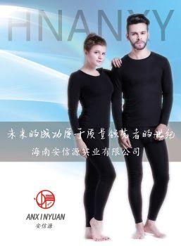 海南安信源实业有限公司产品画册