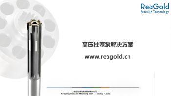 高压柱塞泵解决方案