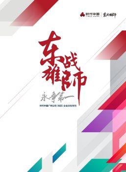 时代中国·东战雄师 电子书制作软件