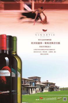 JGC 西班牙 阿兰达葡萄酒系列宣传画册