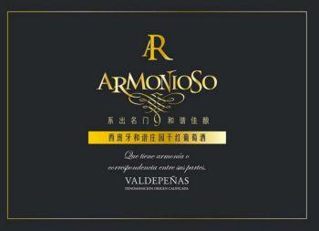 JGC西班牙和谐庄园干红葡萄酒电子画册