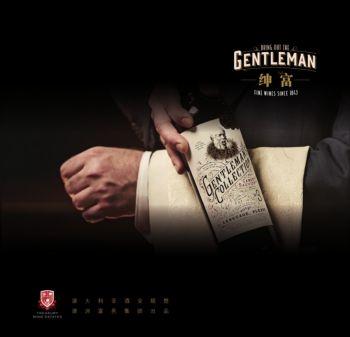 【绅思想,富生活】澳洲绅富(Gentlman Collection)系列葡萄酒产品介绍电子书