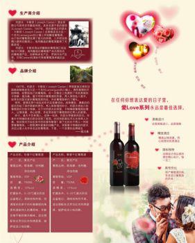 莫泊桑珍爱•挚爱干红葡萄酒电子刊物