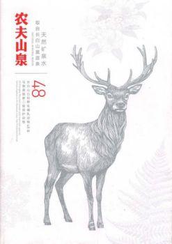 农夫山泉高端水介绍册宣传画册