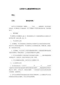 江苏卧牛山建造师聘用协议书电子宣传册