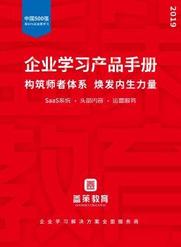 益策教育·企业学习产品手册