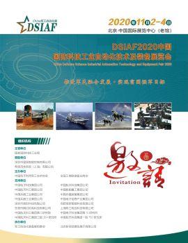 2020军工自动化装备展 邀请函电子宣传册