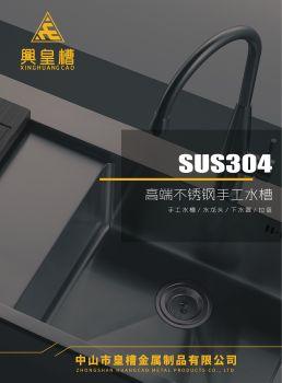 皇槽水槽产品电子画册 电子书制作软件