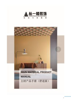 丛一楼装饰金装家舒适家系列图册