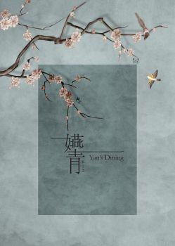嬿青私房菜菜单0320 1-7.pdf_compressed电子画册