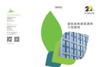 COLE科尔超低能耗建筑工程案例-2019