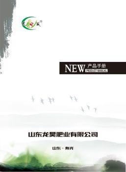 龙昊肥业电子杂志