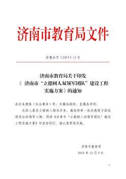 济南市教育局关于印发济南市立德树人双领军团队建设工程实施方案的通知电子书