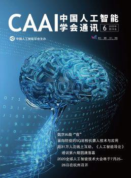 中国人工智能学会通讯2020年第6期 电子书制作软件