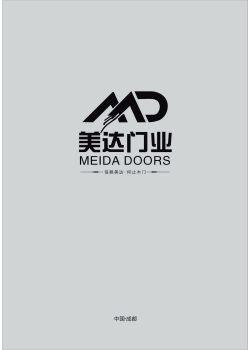 美达门业电子画册 电子书制作软件