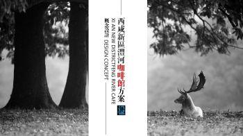 西咸新区沣河咖啡馆概念设计宣传画册