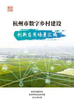 杭州市数字乡村建设典型案例汇编电子杂志