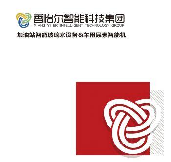 香怡尔智能科技集团画册 电子书制作平台