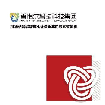 香怡尔产品画册20190719 电子书制作平台