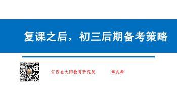 金太阳4.7日复课之后的中考备考策略(1)电子画册