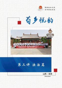 安泽县税务局荀乡税韵第三讲 法治,3D数字期刊阅读发布