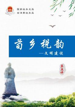 荀鄉稅韻(第五講),電子期刊,在線報刊閱讀發布