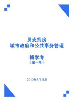 贝壳找房·城市政府和公共事务管理搏学考(第一期)电子画册