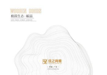 優之尚雅-2021生態門畫冊合集