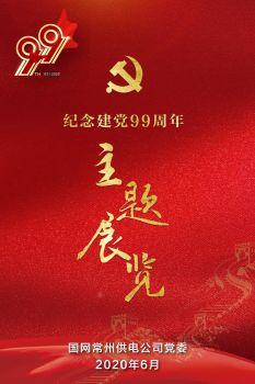 中国共产党30种革命精神展-纪念建党99周年 电子书制作软件