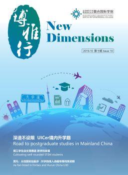 博雅行 第十期 New Dimensions Issue 10 电子书制作平台