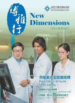 博雅行 第一期 New Dimensions Issue 1电子宣传册