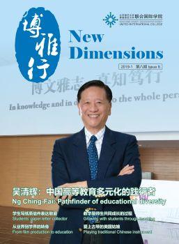 博雅行 第八期 New Dimensions Issue 8电子宣传册