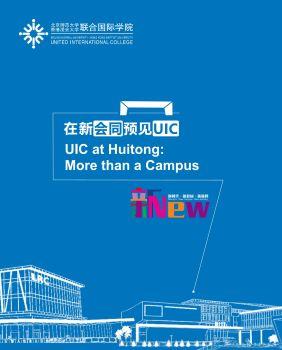 新校园启动纪念册 New Campus Inauguration Celebration Booklet电子画册